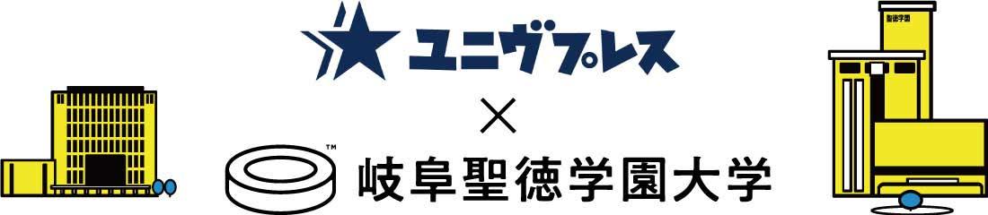 ユニヴプレス×岐阜聖徳学園大学