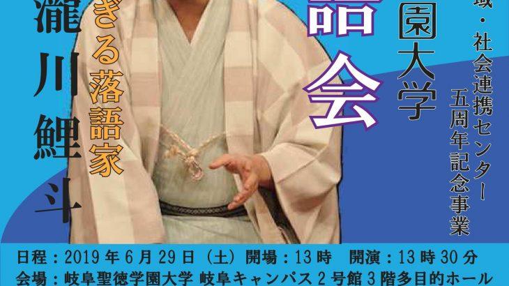 落語家 瀧川鯉斗 氏による「岐阜聖徳学園大学 落語会」開催!